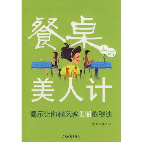 9787801763051: table honey trap (paperback)