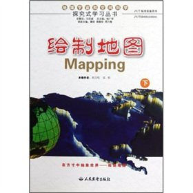 Inquiry Learning Series: mapping (Set 2 Volumes)(Chinese Edition): ZHOU WAN CHENG ZHANG YUE