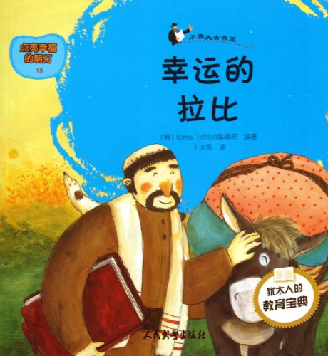 9787801768681: Talmudic stories & Happiness Series (18): Lucky Rabbi(Chinese Edition)