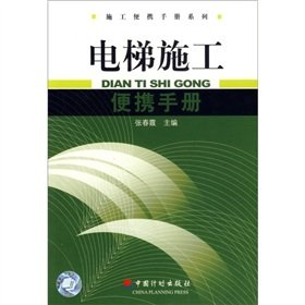 The elevator construction of a portable manual(Chinese Edition): ZHANG CHUN XIA