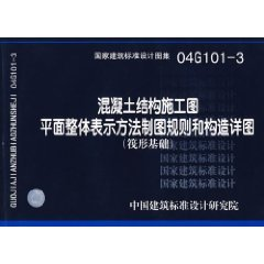 9787801775757: concrete representation of the overall plane construction drawings and construction drawings detailing the rules (Raft Foundation) [Paperback](Chinese Edition)