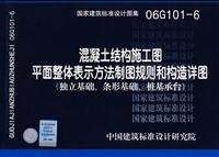 9787801776235: concrete representation of the overall plane construction drawings and construction drawings detailing the rules (independent foundation. strip foundation. pile foundation ) [Paperback](Chinese Edition)