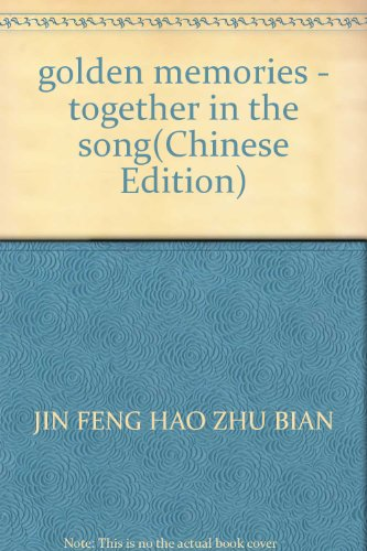 golden memories - together in the song(Chinese Edition): JIN FENG HAO ZHU BIAN