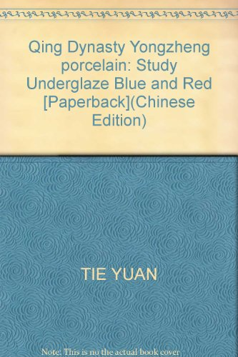 9787801782939: Qing Dynasty Yongzheng porcelain: Study Underglaze Blue and Red [Paperback]