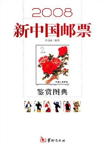 Genuine books 97878017853672008 new China stamps appreciation Tudian(Chinese Edition): YUE ZONG WU