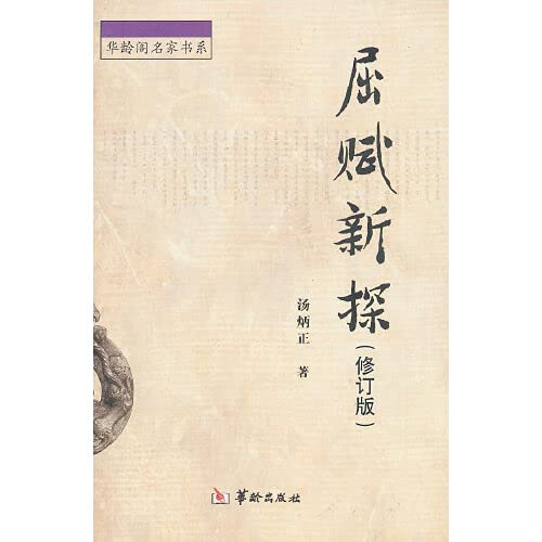9787801787552: Qu Yuan New Exploration - (revised edition) (Chinese Edition)