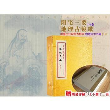 Yangzhai Third. we need three (one letter)(Chinese Edition): BEN SHE.YI MING