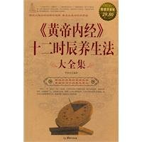 9787801788368: << Complete Works of Yellow Emperor's Internal Classic >> 12 Hour Regimen-Premium Platinum Edition (Chinese Edition)
