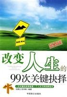 Special MY2 changed 99 times critical choices: MA YIN WEN