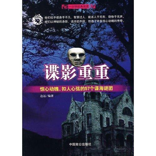 9787801796981: Bourne Ultimatum(Chinese Edition)