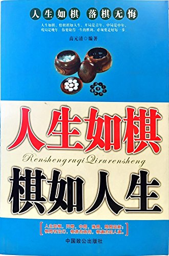 9787801797803: Life Is Like Chess and Chess Is Like Life (Chinese Edition)
