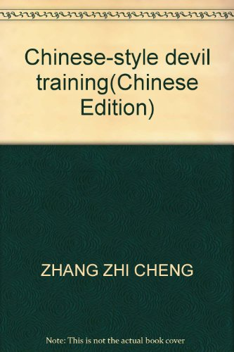 9787801798039: Chinese-style devil training(Chinese Edition)