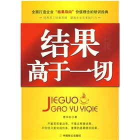 The results above all else Cao Huazong(Chinese Edition): CAO HUA ZONG