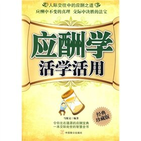 Learn entertaining live learning ( classical Collector's: MA YIN WEN
