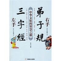 Three Character Classic left hand . right hand for Students(Chinese Edition): BEN SHE