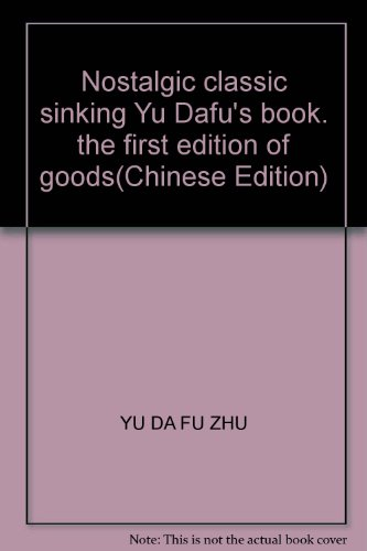 9787801800961: Nostalgic classic sinking Yu Dafu's book. the first edition of goods(Chinese Edition)