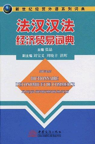 9787801813855: Nouveau dictionnaire d'économie et de commerce français-chinois et chinois-français
