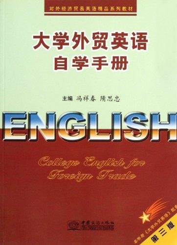 University of Foreign Trade English self-study manual: FENG XIANG CHUN