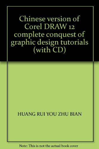 Chinese version of Corel DRAW 12 complete: HUANG RUI YOU