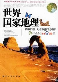 9787801838063: World National Geographic (growth of young people in China must read) (New Color Photo Edition) (Paperback)
