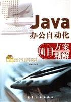 9787801838223: Java projects and programs refined solution - (gift CD-ROM in the production process for each instance of a multimedia presentation. And presented the material and the template)(Chinese Edition)
