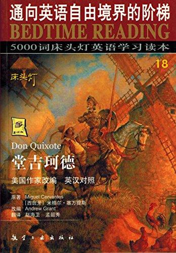 9787801838872: Don Quixote