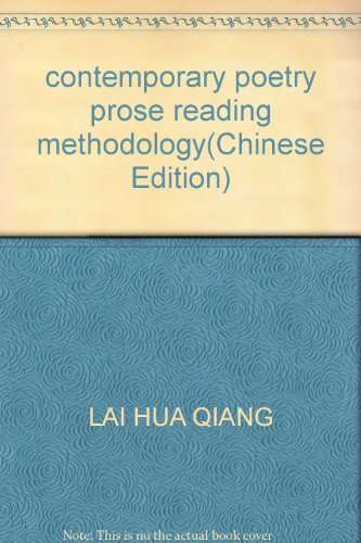contemporary poetry prose reading methodology(Chinese Edition): LAI HUA QIANG
