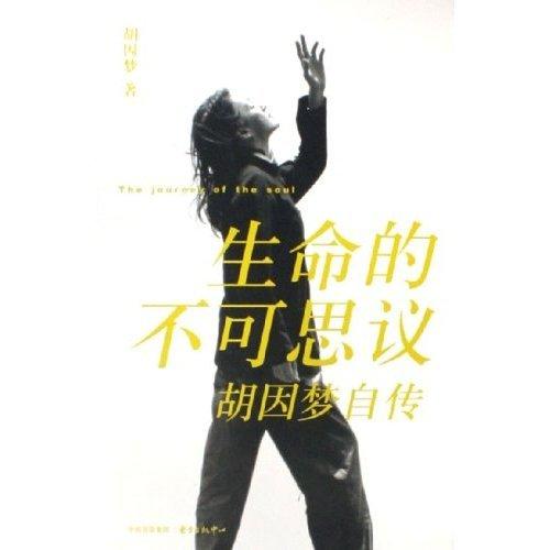 9787801865052: The Incredible Life: Hu Yin-meng Autobiography