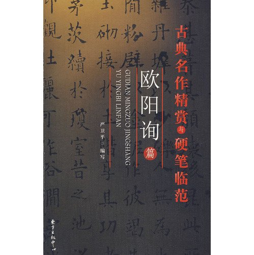 9787801867780: Classic Calligraphy Works Appreciation and Copybook-Ouyang Xun Volume (Chinese Edition)