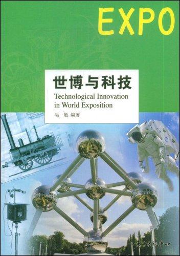 And Technology Expo(Chinese Edition): WU MIN BIAN ZHU