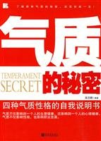 9787801872425: The Temperament: Unlocking the Secrets of Four Personalities (Chinese Edition)