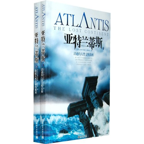 Atlantis (Set 2 Volumes): MEI )TANG NA
