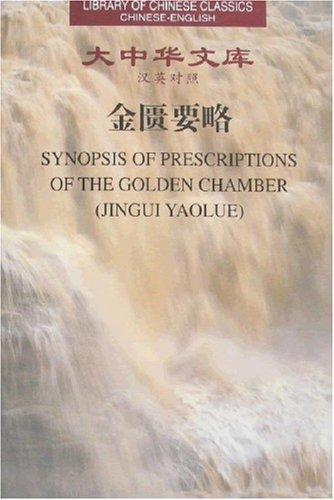 9787801878267: Synopsis of Prescriptions of the Golden Chamber (Jingui Yaolue)