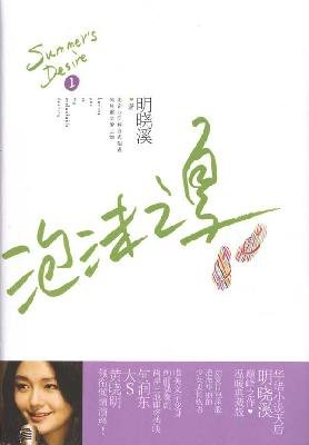 9787801879912: Summer of foam -I (Chinese Edition)