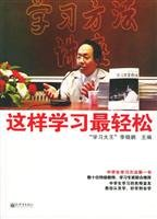 Students thus learn the easiest way to learn first book(Chinese Edition): LI XIAO PENG ZHU BIAN