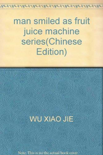 man smiled as fruit juice machine series(Chinese Edition): WU XIAO JIE
