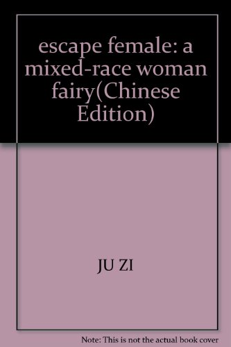 escape female: a mixed-race woman fairy(Chinese Edition): JU ZI