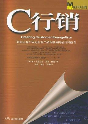 C Marketing Ben McConnell modern Press(Chinese Edition)(Old-Used): BEN MAI KANG NAI ER