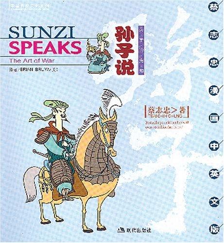 9787801885098: Sunzi Speaks: The Art of War (English-Chinese)