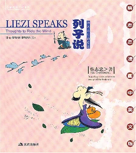 9787801886514: Liezi Speaks: Thoughts to Ride the Wind (English-Chinese)