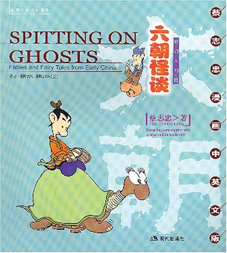 9787801886545: Spitting on Ghosts: Fables and Fairy Tales from Early China (English-Chinese)