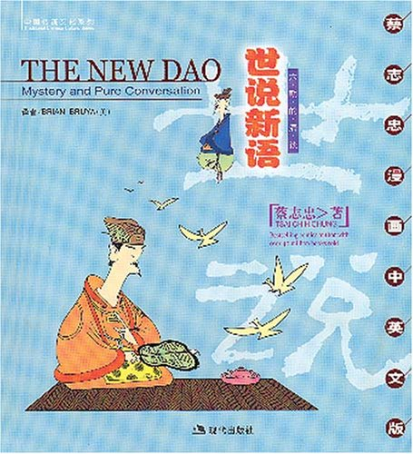 9787801886576: The New Dao: Mystery and Pure Conversation (English-Chinese)