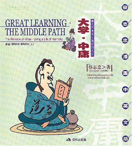 9787801886583: Great Learning;The Middle Path: The Pinnacle of Virture;Living a Life of Harmony (English-Chinese)