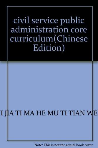 civil service public administration core curriculum(Chinese Edition): NI JIA TI MA HE MU TI TIAN ...