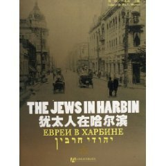 9787801900784: Jews in Harbin (Paperback)