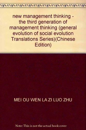 new management thinking - the third generation of management thinking (general evolution of social ...