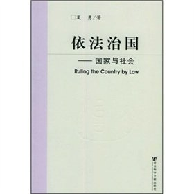 Ruling : State and Society in Social Sciences Academic Press YK 9787801903549(Chinese Edition): XIA...