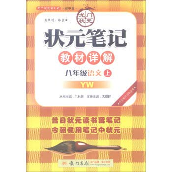 scholar notes the eighth grade Language (Vol.1)(Chinese Edition): HONG LIN WANG BIAN ZHU