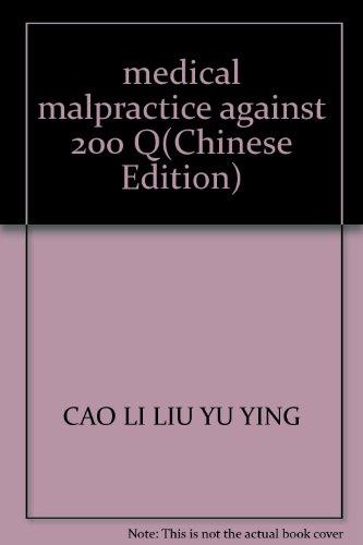 medical malpractice against 200 Q(Chinese Edition): CAO LI LIU YU YING