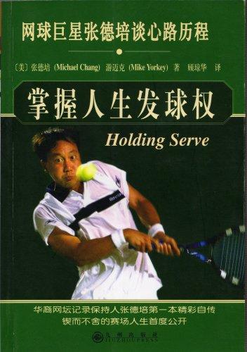 9787801952066: Holding Serve